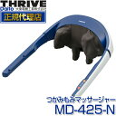 【送料無料】スライヴ MD-425-N ネイビー 通販専用モデル [つかみもみマッサージャー]