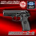 東京マルイ M8000クーガーG [エアーハンドガン/対象年令18才以上] サバゲー エアガン モデ ...