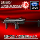 【送料無料】東京マルイ MP7A1(本体セット) [電動コンパクトマシンガン (対象年令18才以上)...