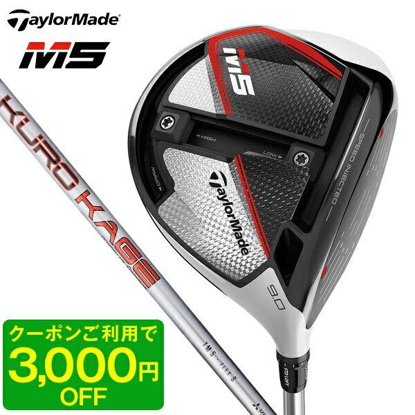 テーラーメイドM5460ドライバー2019年モデルKUROKAGETM52019105S日本正規品ク
