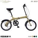 マイパラス M-100-CA カフェ [折りたたみ自転車 (16インチ)] 通勤 通学 学生 OL