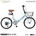 マイパラス M-204-MT ミント [折り畳み自転車(20...