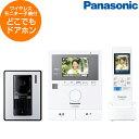 【送料無料】PANASONIC VL-SWD302KL どこでもドアホン [ワイヤレスモニター付テレ...