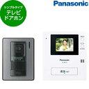 【送料無料】PANASONIC VL-SV19K テレビドアホン