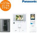 【送料無料】PANASONIC VL-SWD220K どこでもドアホン [ワイヤレスモニター子機付テレビドアホン] VLSWD220K