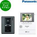 PANASONIC VL-SZ30KL [カラーテレビドアホン(録画機能搭載シンプルタイプ)] イン...