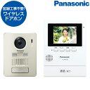 PANASONIC VL-SGZ30 ワイヤレステレビドアホン インターホン 工事不要 パナソニック