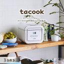 炊飯器 3合 タイガー タクック ごはん おかず 調理 同時 一人暮らし コンパクト おしゃれ かわいい シンプル TIGER JAJ-G550WN ナチュラルホワイト tacook マイコン炊飯器 時短 節電