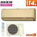DAIKIN S40XTDXV-C ベージュ スゴ暖 DXシリーズ [エアコン (主に14畳用・単相200V・室外電源)] 2020年