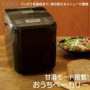 siroca SB-1D151 おうちベーカリー ホームベーカリー シロカ 1斤 ブラウン コンパクト おしゃれ 食パン ヨーグルト ケーキ 甘酒 アレンジパンコース SB1D151