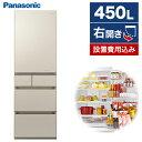 冷蔵庫 パナソニック 大型 5ドア 450L 右開き 幅60cm サテンゴールド PXタイプ NR-E455PX-N