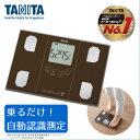 タニタ 体重計 BC-314-BR メタリックブラウン TANITA BC314 体組成計 体脂肪計 敬老の日 プレゼントにおすすめ 健康 ダイエット 測定 計測 肥満 予防 測定継続 立てかけ収納 BC-315 BC314BR