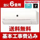 【送料無料】エアコン【工事費込セット】 シャープ(SHARP) AY-G22DH DHシリーズ [エ...
