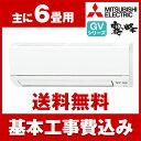【送料無料】エアコン【工事費込セット】 三菱電機(MITSUBISHI) MSZ-GV2217-W ピュアホワイト 霧ヶ峰 エアコン (主に6畳用)