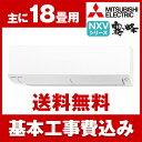 【送料無料】MITSUBISHI MSZ-NXV5617S-W 標準設置工事セット ウェーブホワイト ズバ暖 霧ヶ峰 [エアコン(主に18畳・200V対応)]