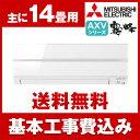 【送料無料】MITSUBISHI MSZ-AXV4017S-W 標準設置工事セット パウダースノウ AXV [エアコン (主に14畳用・200V対応)]