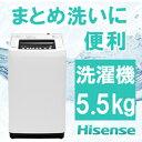 【送料無料】Hisense ハイセンス HW-T55A [全自動洗濯機 (洗濯 5.5kg)]★メーカー1年保証付 予約タイマー ステンレス漕 一人暮らし 学生 コンパクト 独身 単身 新生活 新婚 カップル 二人分 静音 静か おすすめ