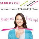 【送料無料】フェイシャルフィットネス パオ スリーモデル グリーン MTG FACIAL FITNESS PAO 3model[顔用フィットネス器具]