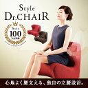 【送料無料】【ポイント10倍】【正規品】スタイルドクターチェア ブラウン MTG Style Dr.Chair 姿勢ケア 骨盤 矯正 クッション 座椅子