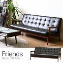 【送料無料】ソファー 3人掛け Friends (フレンズ) バイキャストPUソファー3P ダークブ