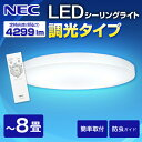 シーリング ライト LED 8畳 NEC リモコン付 調光 ...