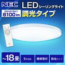 【送料無料】シーリングライト LED 18畳 NEC リモコン付 調光 昼光色 照明 天井照明