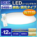 【送料無料】NEC HLDCKD1277SG LIFELED'S [洋風LEDシーリングライト(?12畳/調色・調光) リモコン付き サークルタイプ]