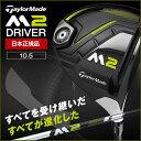 【送料無料】テーラーメイド M2(2017) ドライバー TM1-217 10.5 SR【日本正規品】