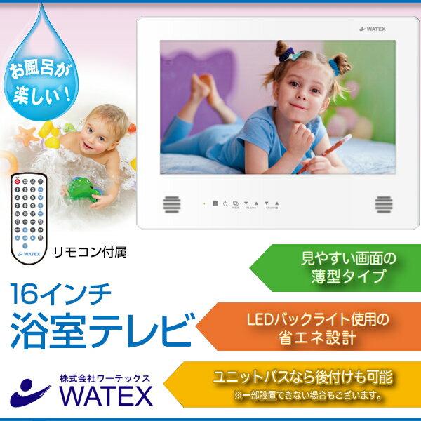 【送料無料】watex WMA-160-F(W)...の商品画像