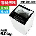 【送料無料】maxzen JW06MD01WB-C [6.0kg 全自動洗濯機(簡易乾燥機能付)]