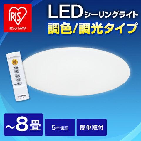 【送料無料】アイリスオーヤマ CL8DL-5.0 [LEDシーリングライト (〜8畳/調色・調光) リモコン付き]