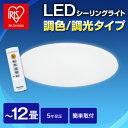 【送料無料】アイリスオーヤマ CL12DL-5.0 [LEDシーリングライト (〜12畳/調色・調光) リモコン付き]
