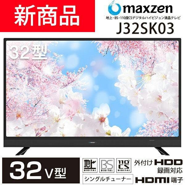 【送料無料】【ありがとうございます!デイリーランキング1位に入りました!受賞日2017年9月12日】マクスゼン(maxzen) 32型(32インチ 32V型) 液晶テレビ 外付けHDD録画機能対応 J32SK03 3波 地上・BS・110度CSデジタルハイビジョン HDMI2系統 高画質エンジン搭載