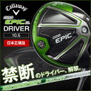 【送料無料】キャロウェイ GBB エピック サブゼロ ドライバー Speeder Evolution for GBB 10.5 SR【日本正規品】