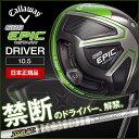 【送料無料】キャロウェイ(Callaway) GBB エピック スター ドライバー Tour AD TP-5 カーボンシャフト 10.5 フレックス:S【日本正規品】