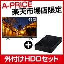 【送料無料】【a-price楽天限定】maxzen JU49SK03 録画用USB外付けハードディスク1TB