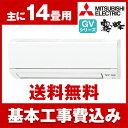【送料無料】エアコン【工事費込セット】 三菱電機(MITSU...