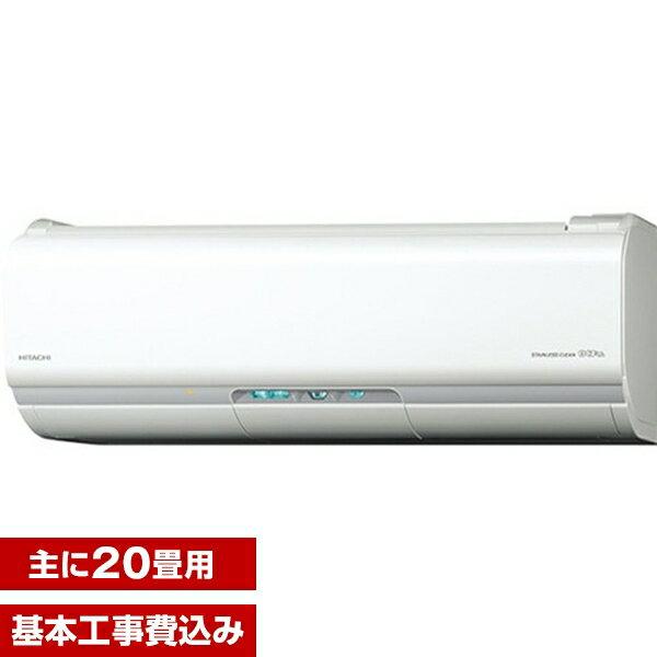 【送料無料】エアコン 20畳 工事費込【工事費込セット】 日立 RAS-XJ63H2(W) スターホワイト ステンレス・クリーン 白くまくん XJシリーズ [エアコン(主に20畳・単相200V)]