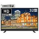 【送料無料】テレビ 32型 スピーカー前面 メーカー1,000日保証 液晶テレビ TV 32V 32インチ 地上 BS 110度CSデジタル 外付けHDD録画機能 HDMI2系統 VAパネル 壁掛け対応 maxzen マクスゼン J32SK03