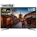 【送料無料】 55型 4K対応 液晶テレビ JU55SK04 メーカー1,000日保証 地上 BS 110度CSデジタル 外付けHDD録画機能 ダブルチューナーmaxzen マクスゼン
