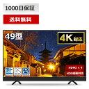 49型 4K対応 液晶テレビ JU49SK03 メーカー1,000日保証 地上・BS・110度CSデジタル 外付けHDD録画機能 ダブルチューナーmaxzen マクスゼン