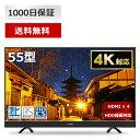 55型 4K対応 液晶テレビ JU55SK03 メーカー1,000日保証 地上・BS・110度CSデジタル 外付けHDD録画機能 ダブルチューナーmaxzen マクスゼン