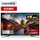 テレビ 55型 4K対応 液晶テレビ JU55SK04 メーカー1,000日保証 地上・BS・CSデジタル 外付けHDD録画機能 ダブルチューナーmaxzen マクスゼン