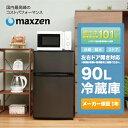 300円OFFクーポン 冷蔵庫 小型 2ドア 新生活 一人暮...