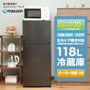 冷蔵庫 2ドア 小型 118L 一人暮らし 送料無料 黒 右開き 左開き おしゃれ コンパクト ブラ...