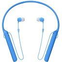 【送料無料】 SONY (ソニー) WI-C400 L WI-C400 LZ ブルー 青 ダイナミック密閉型カナルイヤホン(Bluetooth対応) ネックバンドスタイル ワイヤレス ヘッドホン スマホ対応 ハンズフリー通話 誕生日 贈り物