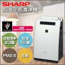 【送料無料】シャープ SHARP 加湿空気清浄機 KI-FX55-W ホワイト系 (空気清浄23畳 ...