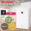 【送料無料】シャープ 空気清浄機 FU-F51-W ホワイト系 (プラズマクラスター14畳 空