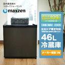 冷蔵庫 小型 1ドア 一人暮らし 46L 送料無料 maxz...