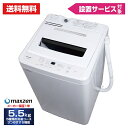 【送料無料】洗濯機 5.5kg 全自動洗濯機 一人暮らし コ...
